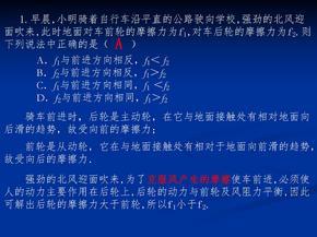 初中物理竞赛题汇编运动和力 ppt课件.ppt