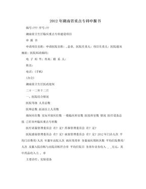 2012年湖南省重点专科申报书