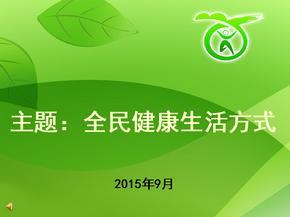 2015 9月健康大讲堂-全民健康生活方式.ppt