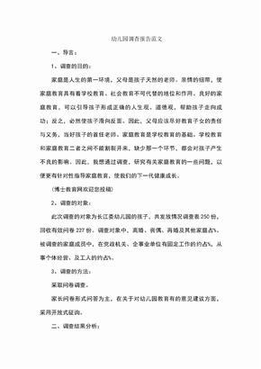 幼儿园调查报告范文.doc
