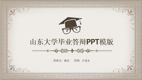 山东大学毕业答辩PPT模版
