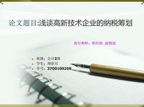 会计专业毕业论文答辩PPT.ppt