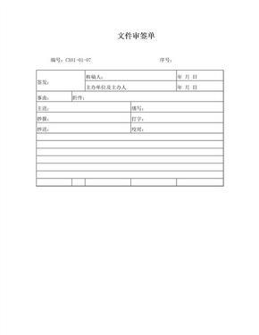 文件审签单