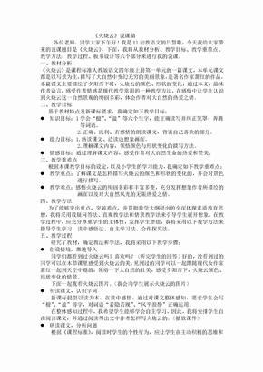 火烧云   说课稿.doc