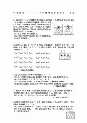 初中物理竞赛题大全—浮力.doc