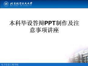 毕业设计答辩PPT模板