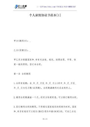 个人雇佣协议书范本[1]