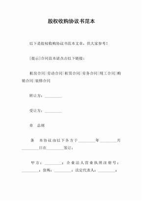股权收购协议书范本