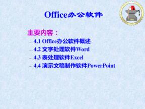 Office办公软件.ppt