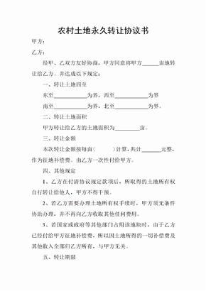 农村土地永久转让协议书11021.doc
