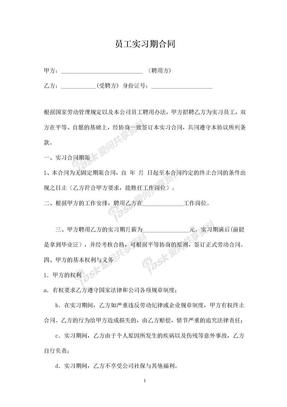 2018年实习期劳动合同 1