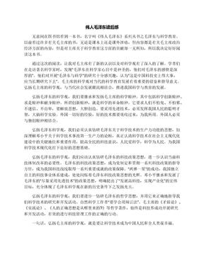 伟人毛泽东读后感