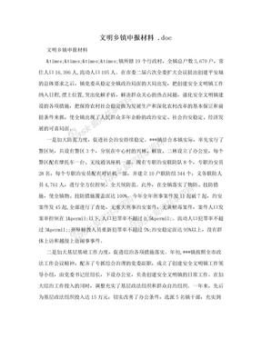 文明乡镇申报材料 .doc