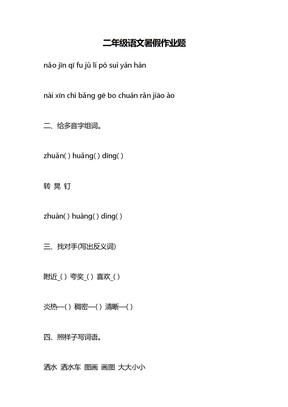二年级语文暑假作业题