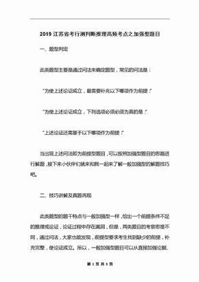 2019江苏省考行测判断推理高频考点之加强型题目