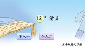 新人教部编版五下语文12清贫优质课件