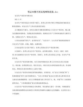 笔记本搜不到无线网络连接.doc