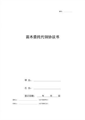 苗木委托代销合同协议书范本