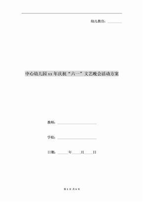 """中心幼儿园xx年庆祝""""六一""""文艺晚会活动方案"""