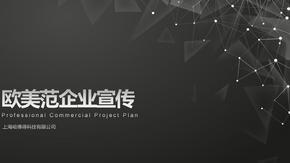 炫酷黑色欧美风企业宣传产品介绍ppt模板.pptx