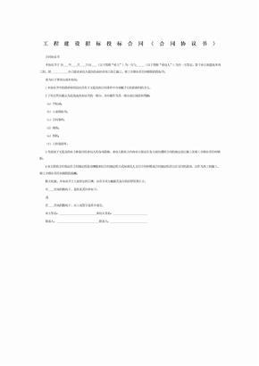 工程建设招标投标合同合同协议书.docx