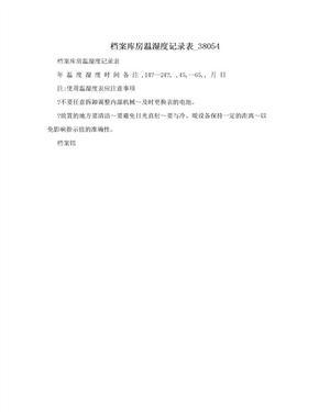 档案库房温湿度记录表_38054