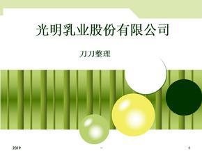 光明乳业企业与产品介绍ppt课件