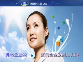 腾讯企业QQ产品介绍ppt1精编版