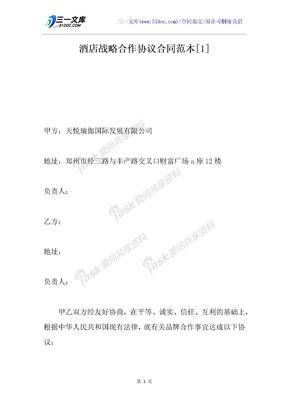 酒店战略合作协议合同范本[1]