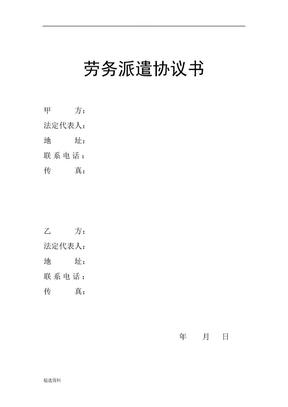 劳务派遣协议书-样本