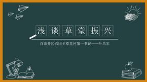 浅谈草堂村该如何落实乡村振兴战略.ppt