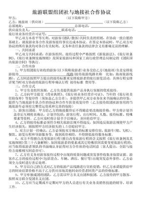 旅行社供应商协议模板合同.doc
