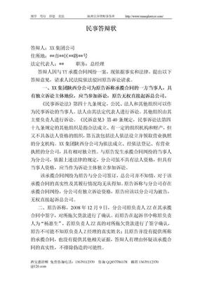 承揽合同纠纷民事答辩状范本-西安惠律师x