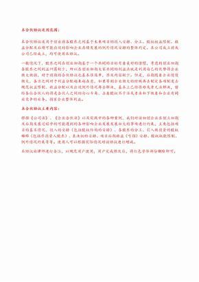合伙协议股权划分标准.docx