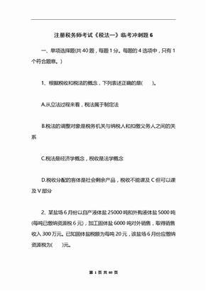 注册税务师考试《税法一》临考冲刺题6