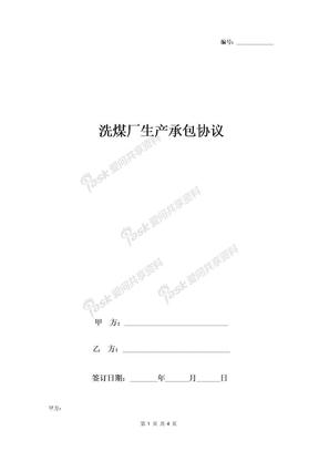 洗煤厂生产承包合同协议书范本 标准版-在行文库