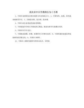 重庆市中小学教师行为十不准