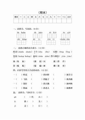 季新人教版小学二年级下册语文期末考试卷