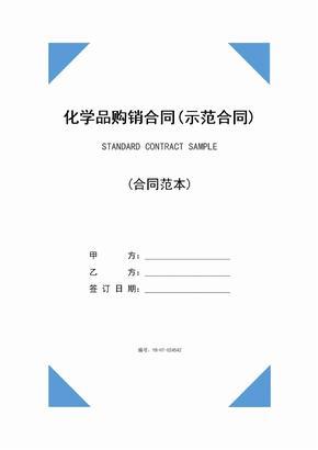 化学品购销合同(示范合同)