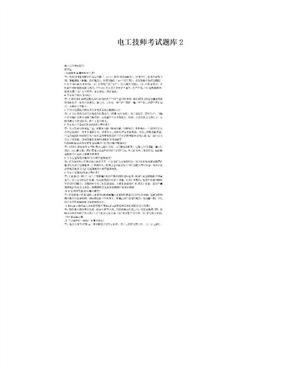 电工技师考试题库2