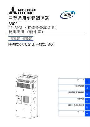 三菱变频器说明书.pdf
