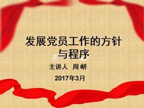 入党流程ppt模版课件精编版.ppt