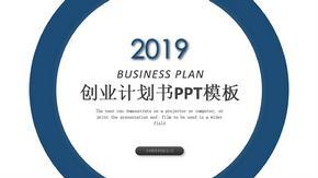 大气简约创业计划书商业计划书创业融资计划书ppt模板