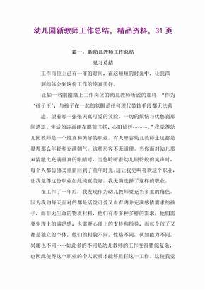 幼儿园新教师工作总结,精品资料,31页