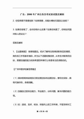 广东:2006年广州公务员考试面试题及解析
