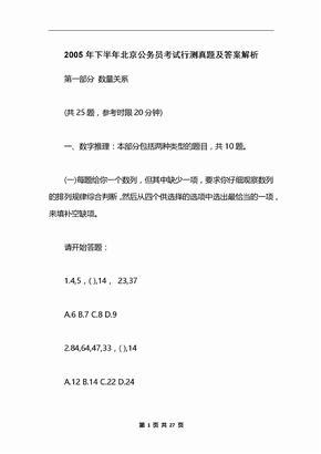 2005年下半年北京公务员考试行测真题及答案解析