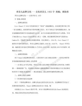 香奈儿品牌文化——文化香奈儿 1455字 投稿:邵勆勇