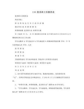 118-优秀班主任推荐表