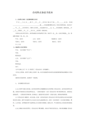 合同终止协议书范本.doc