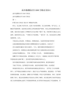 高中逃课检讨书3000字检讨(范本)